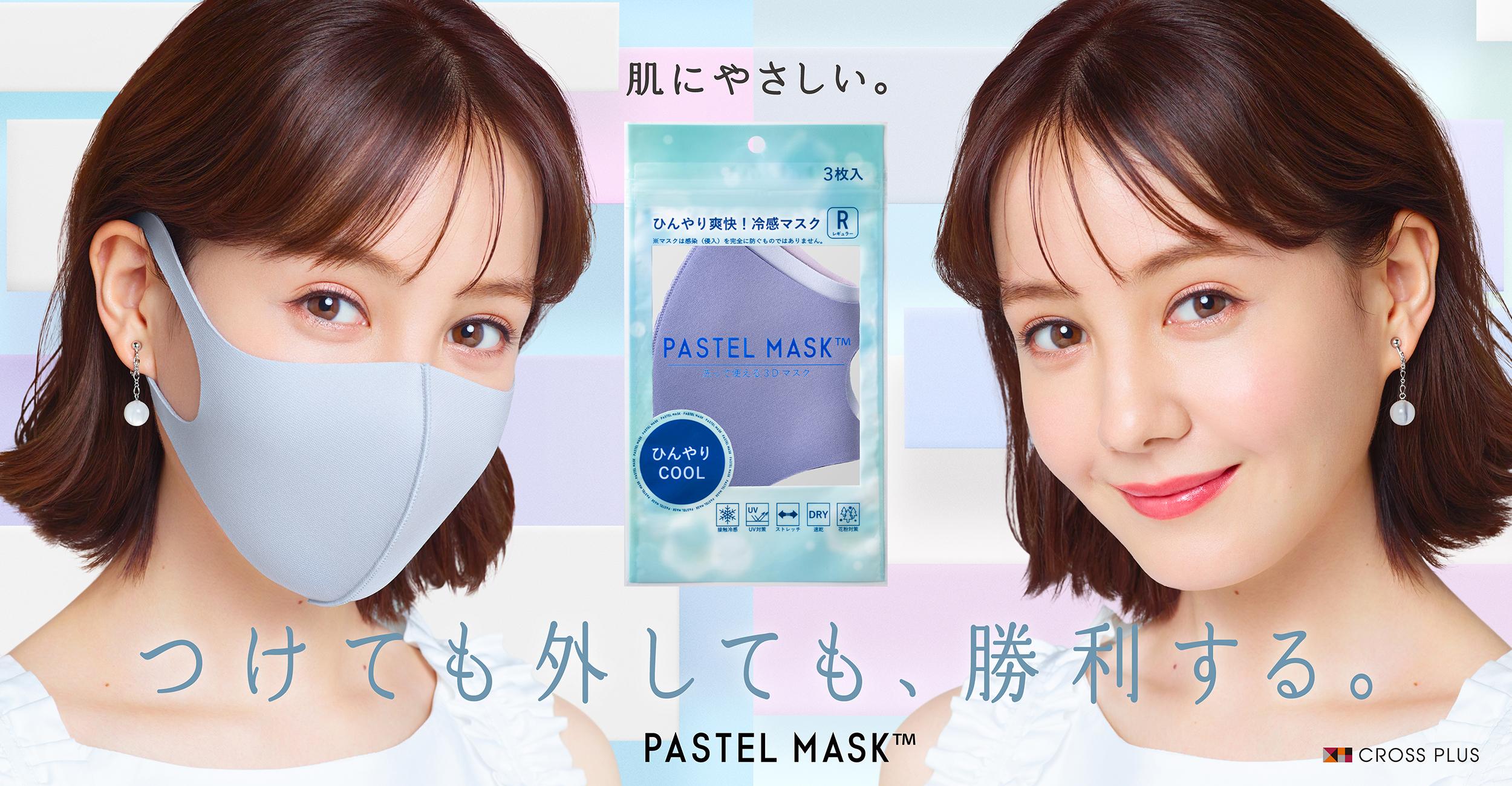 マスク 洗い 方 パステル